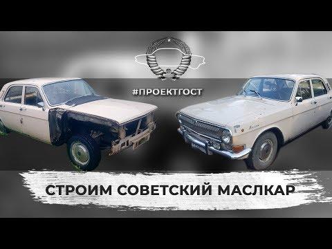 ВОЛГА (ГАЗ-24) V8. Начало. #ПРОЕКТГОСТ
