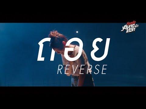 – ถอย REVERSE – หนังสั้น เพื่อถนนชีวิตวัยรุ่นที่ Young(ยัง)..ได้อีก