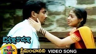 Avunanna Kadanna Telugu Movie   Preminchanani Full Video Song   Sada   Uday Kiran   Mango Music