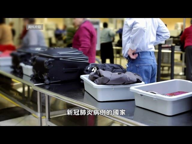 【天下新聞】全國: CDC更改超過100個國家旅遊指引 降低其旅遊風險