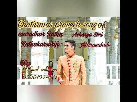 Acharya Shri RatnakarSuriji Marasaheb Chaturmas Pravesh Song 2018  Feat : KUNAL SAKARIYA