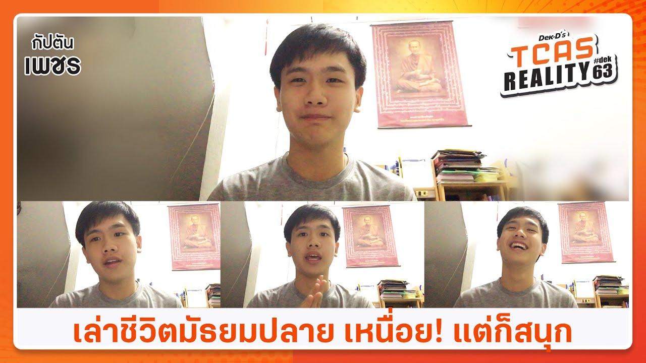 TR11: เล่าชีวิตมัธยมปลาย เหนื่อย! แต่ก็สนุก