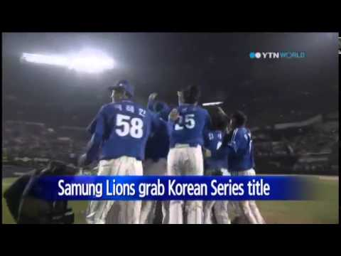 Samsung Lions beats Nexen Heroes 11-1 to win Korean Series / YTN