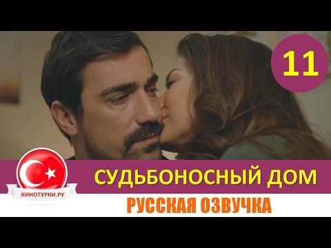 Мой дом / Судьбоносный дом 11 серия на русском языке [Фрагмент №1]
