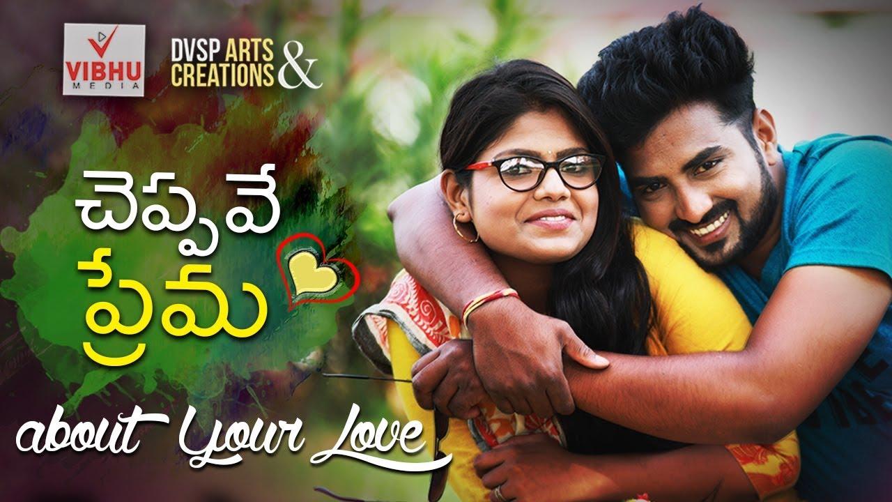 Chepave Prema || Latest Telugu Short Film || New Telugu ...