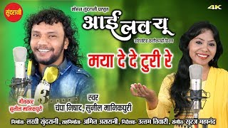 Maya Dede Turi Re - मया देदे टुरी रे || I Love You - आई लव यू || New Upcoming Movie Song - 2018