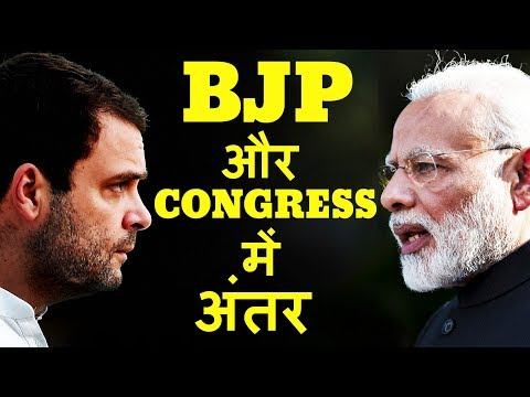 bjp vs congress : difference between Congress and BJP rules   election 2019   Narendra Modi