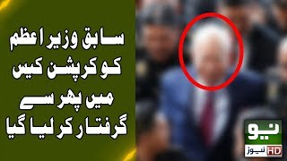 Former PM ARRESTED AGAIN in Corruption Case | 20 September 2018 | Neo News