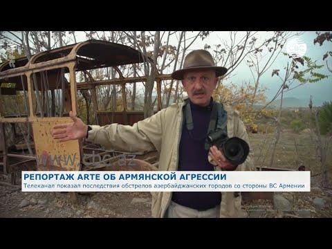 Французско-немецкий телеканал ARTE о зверствах  армян на оккупированных землях азербайджана