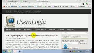 Как перевернуть страницу горизонтально в Word