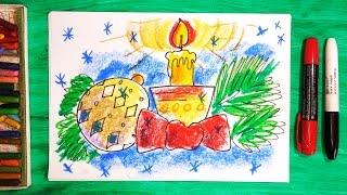 Как нарисовать Новогоднее украшение и Свечку. Урок рисования для детей от 3 лет