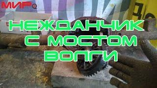 Разбор моста Волги ГАЗ-31105 ★ Серебряная волга ★ МИРовой влог.