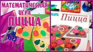#2  Математическая игра Пицца.  Занимательная математика для детей