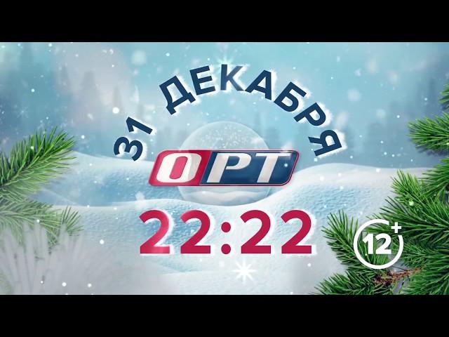 Новогодняя ночь на ОРТ. Анонс