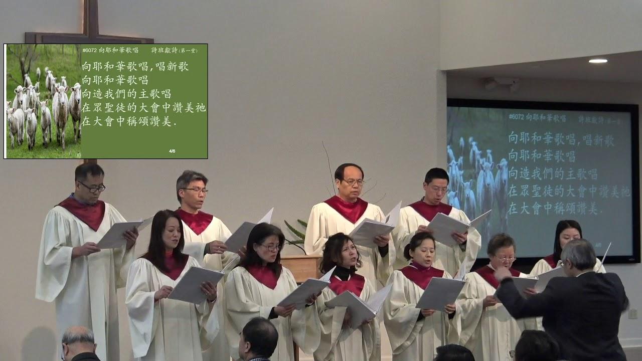 向耶和華歌唱 基督之家第三家2019-2-17第一堂詩班獻詩 - YouTube