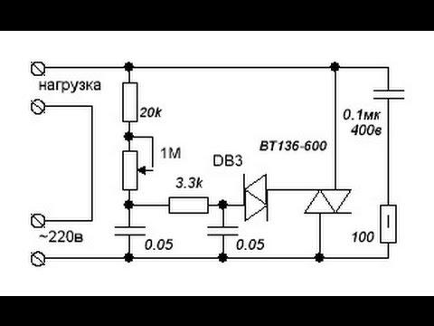 Как работает симисторный регулятор мощности