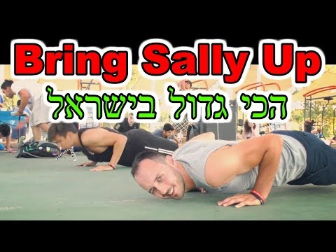 אתגר הSally Up הכי גדול בישראל - (והמפגש הכי מטורף בארץ!) - ולוג #8