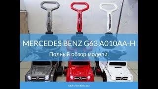 Полный обзор на детский толокар на электроприводе Mercedes Benz G63 6x6 A010AA-H.