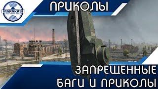 ЗАПРЕЩЕННЫЕ БАГИ И ПРИКОЛЫ, ПРИШЛО ВРЕМЯ ИХ РАСКРЫТЬ ВСЕМ! World of Tanks