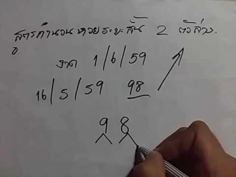 สูตรคำนวนหวย (เลขท้าย 2 ตัวล่าง) งวด 1/6/59 สูตรเด็ด ๆ งวดนี้