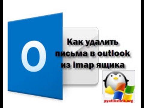 Как удалить удаленные письма в Outlook 2007 2016