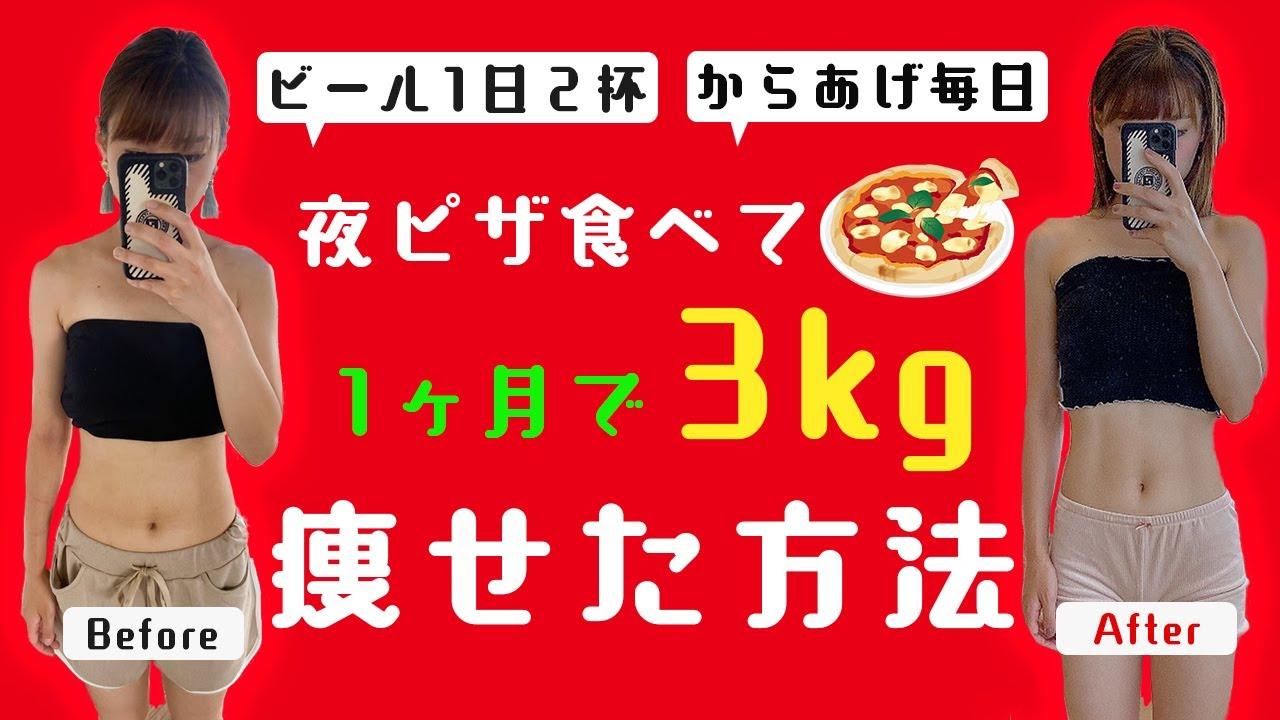 【痩せる方法】夜ピザ食べて1ヶ月で3kg痩せた方法 【ダイエット】|ブス美