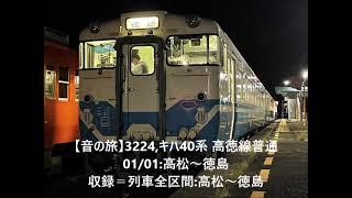 【音の旅(走行音)】3224,キハ40系 高徳線普通 01/01:高松~徳島