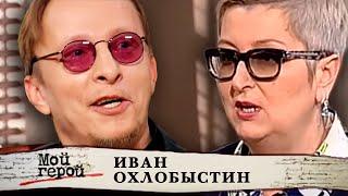 Иван Охлобыстин. Мой герой @Центральное Телевидение