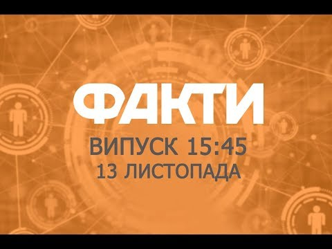Факты ICTV - Выпуск 15:45 (13.11.2019)