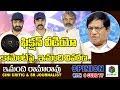 Imandhi Ramarao Clarification:Comment On RRR Movie Story   Rajamouli   Jr NTR   Ram Charan