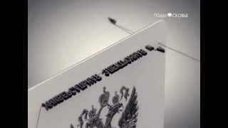 В России начали выдавать универсальные карты(http://www.mosobltv.ru/ Они содержат данные о гражданине, электронную подпись, банковское приложение и могут быть..., 2012-08-02T08:13:16.000Z)