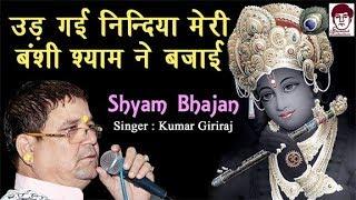 Ud Gai Nindiya Meri | Superhit Shyam Bhajan by Kumar Giriraj