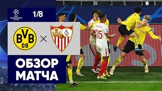 09 03 2021 Боруссия Дортмунд Севилья Обзор ответного матча 1 8 финала Лиги чемпионов