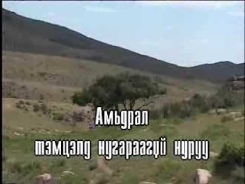 Aav mini (Karaoke) - Аав минь Mонгол дууны караоке