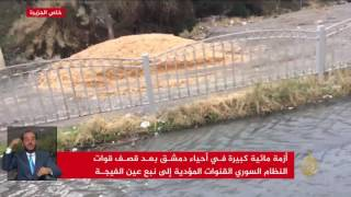 أزمة مائية كبيرة في أحياء دمشق