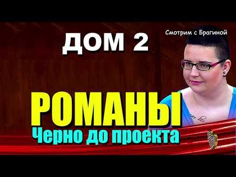 ДОМ 2 Романы Саши Черно ДО ПРОЕКТА