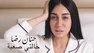 حنان رضا - حالتي صعبة (فيديو كليب)   2018