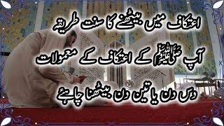 Itikaf Ka Tarika Aurat Or Mard k Liye | Itikaf Ki Dua | Sunnat Tarika | Ramadan Islam