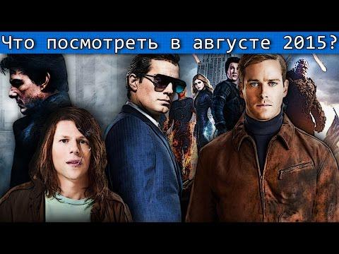 Что посмотреть в Августе 2015? HD / K.O.T.ᵗᵛ
