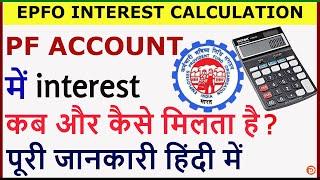 PF Me Interest Kitna Milta Hai   PF Me interest Kab Milta Hai   How To Calculate PF Interest Rate  