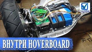 Разбираем Hoverboard Smart Balance Scooter, мелкий ремонт, что внутри гироборда, замена батареи(, 2016-09-03T16:24:49.000Z)