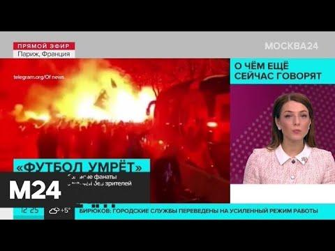 Французские футбольные фанаты протестуют против матчей без зрителей - Москва 24