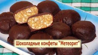 Шоколадные конфеты «Метеорит» Рецепт вкусных домашних конфет