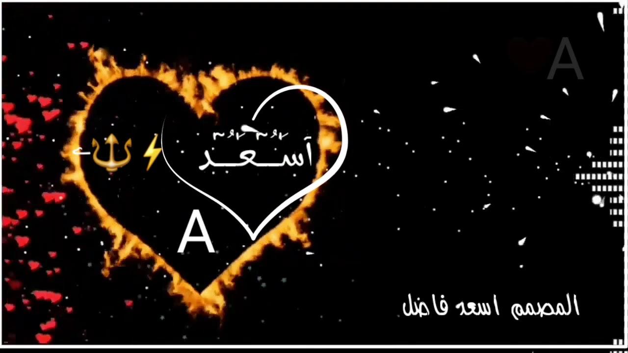 غنيه عن اسم اسعد تصميم احترافي A Youtube