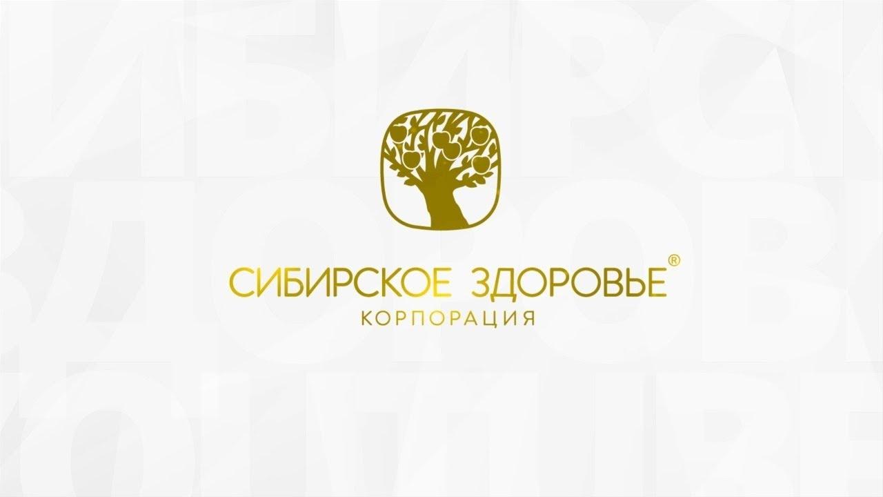Сибирское здоровье логотип картинка