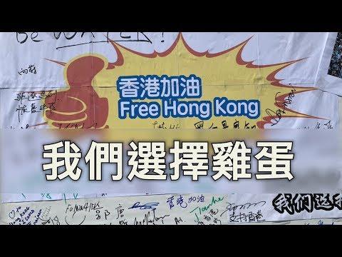 第一天鸡蛋就发光了; 数百签名,齐声发力支持香港!月满南加,江峰洛杉矶峰迷会花絮