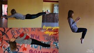 Видео-урок танцев