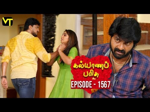 Kalyana Parisu Tamil Serial Latest Full Episode 1567 Telecasted on 28 April 2019 in Sun TV. Kalyana Parisu ft. Arnav, Srithika, Sathya Priya, Vanitha Krishna Chandiran, Androos Jessudas, Metti Oli Shanthi, Issac varkees, Mona Bethra, Karthick Harshitha, Birla Bose, Kavya Varshini in lead roles. Directed by P Selvam, Produced by Vision Time. Subscribe for the latest Episodes - http://bit.ly/SubscribeVT  Click here to watch :   Kalyana Parisu Episode 1566 https://youtu.be/S1RZaRb8n3Q  Kalyana Parisu Episode 1565 - https://youtu.be/IbBQ3-b5d2U  Kalyana Parisu Episode 1564 https://youtu.be/Rs_1oEP3k6k  Kalyana Parisu Episode 1563 https://youtu.be/G1SYGpO48pQ  Kalyana Parisu Episode 1562 https://youtu.be/NTv9nwcU0Wc  Kalyana Parisu Episode 1561 https://youtu.be/SXbdB2yp8r4  Kalyana Parisu Episode 1560 https://youtu.be/-BT4YNpUtTs  Kalyana Parisu Episode 1559 https://youtu.be/XVRtndw3ZjE  Kalyana Parisu Episode 1558 https://youtu.be/4WupGjKzEFU  Kalyana Parisu Episode 1557 https://youtu.be/bX8Jzz4MQ2w  Kalyana Parisu Episode 1556 https://youtu.be/eKcWT7zjYNI   For More Updates:- Like us on - https://www.facebook.com/visiontimeindia Subscribe - http://bit.ly/SubscribeVT