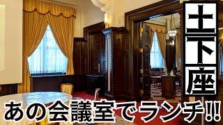 「土下座」で知られるあのドラマの役員会議室でランチしてきた!