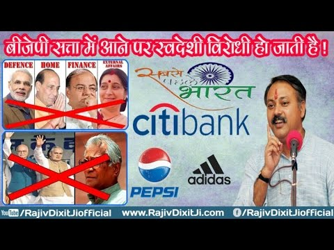 BJP Became ANTI SWADESHI When Came IN Power By Rajiv Dixit Ji